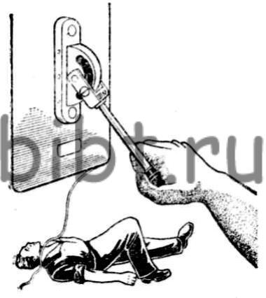 Освобождение пострадавшего от действия электрического тока выключением рубильника