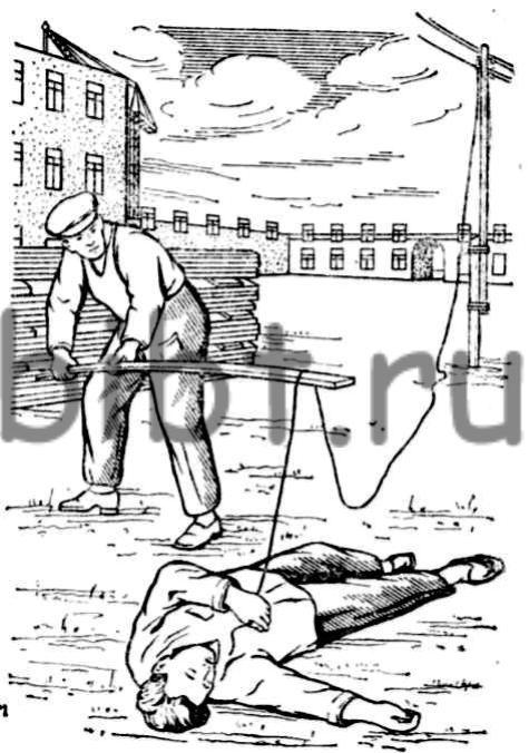 Освобождение пострадавшего от действия электрического тока отбрасыванием провода с помощью доски