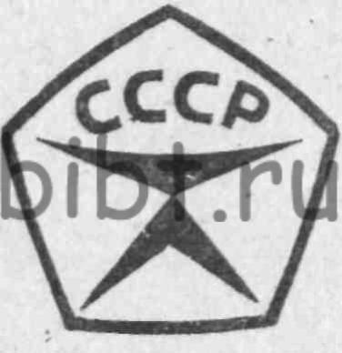 Государственный Знак Качества СССР - Пиктомания - Mania ru